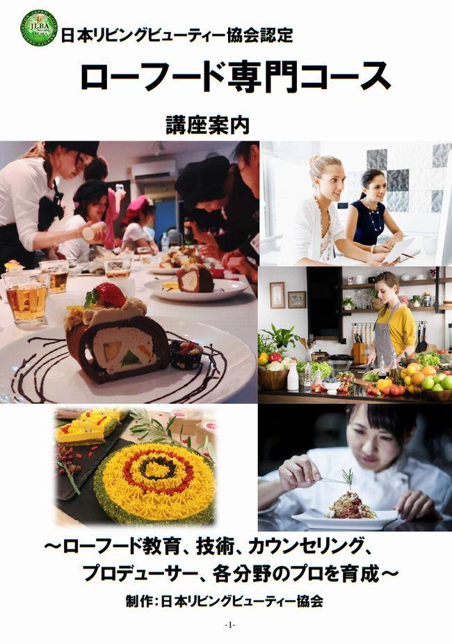 http://www.rawfood-kentei.com/news/RSM30.jpg