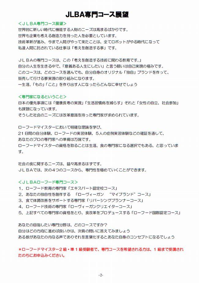 http://www.rawfood-kentei.com/news/RSM31.jpg