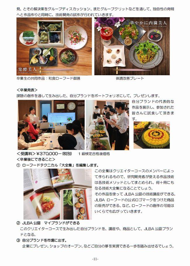 http://www.rawfood-kentei.com/news/RSM40.jpg