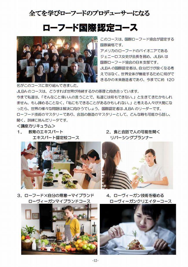 http://www.rawfood-kentei.com/news/RSM41.jpg