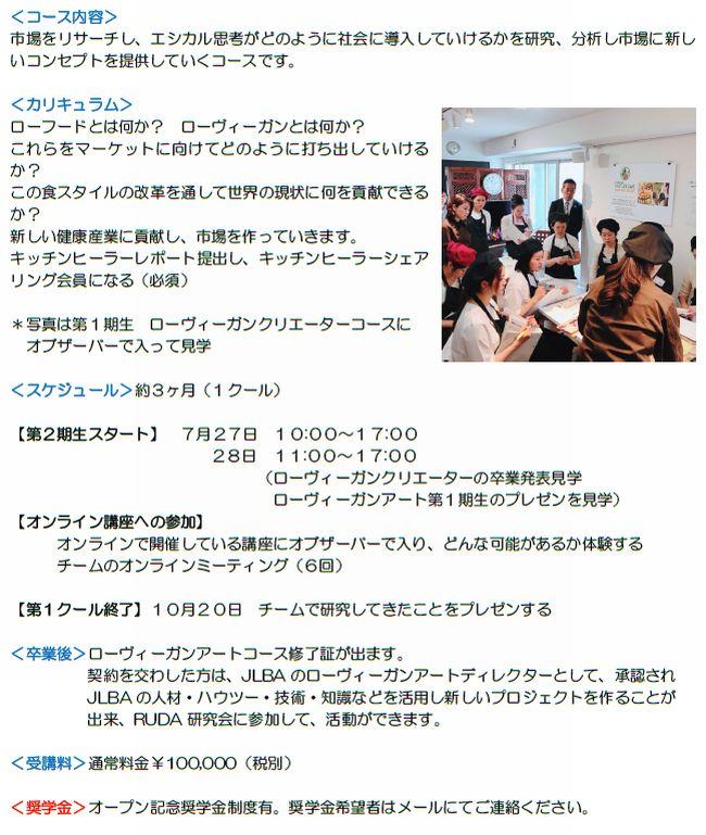 http://www.rawfood-kentei.com/news/RVA05.jpg
