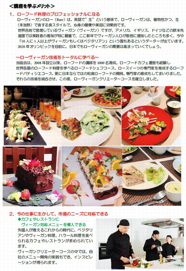http://www.rawfood-kentei.com/news/RVC02.jpg
