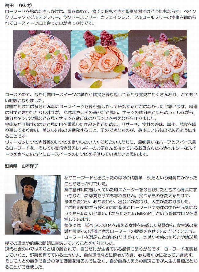 http://www.rawfood-kentei.com/news/RVC06.jpg