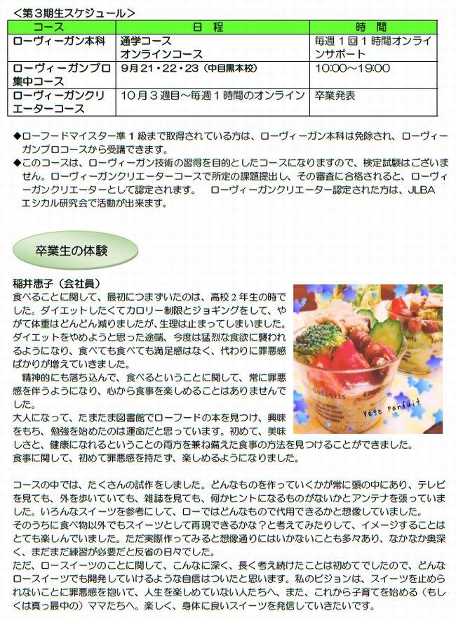 http://www.rawfood-kentei.com/news/RVC11.jpg