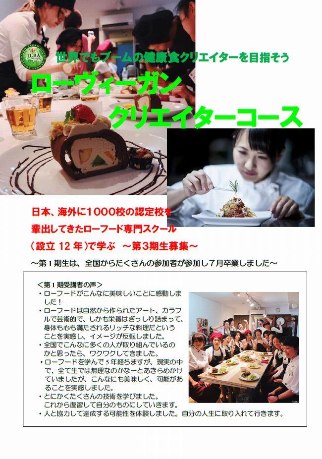 http://www.rawfood-kentei.com/news/RVC16.jpg