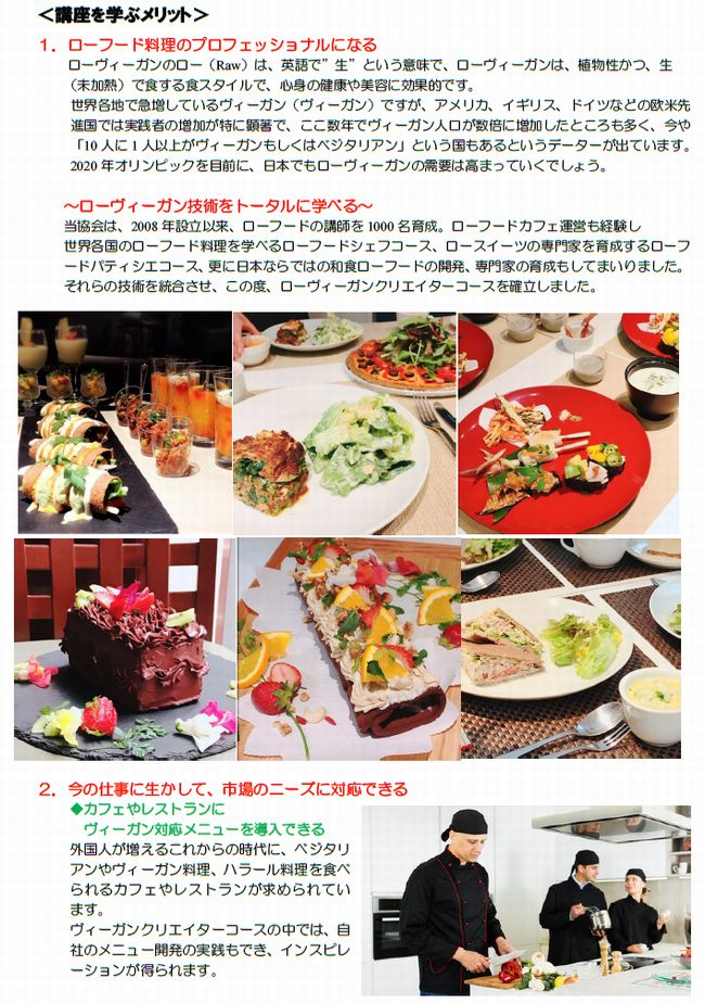 http://www.rawfood-kentei.com/news/RVC17.jpg