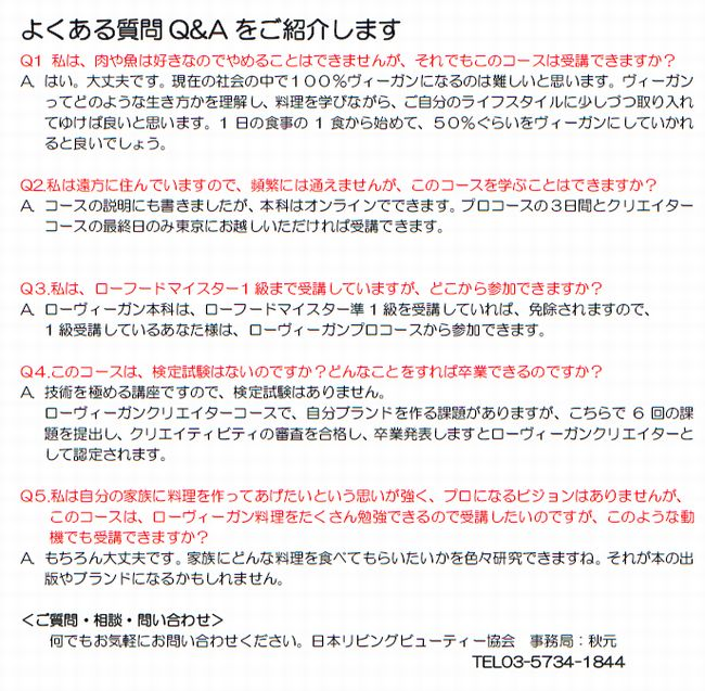http://www.rawfood-kentei.com/news/RVC22.jpg