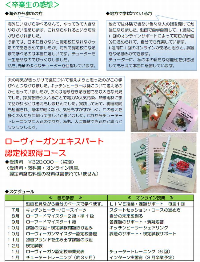 http://www.rawfood-kentei.com/news/RVEN03.jpg