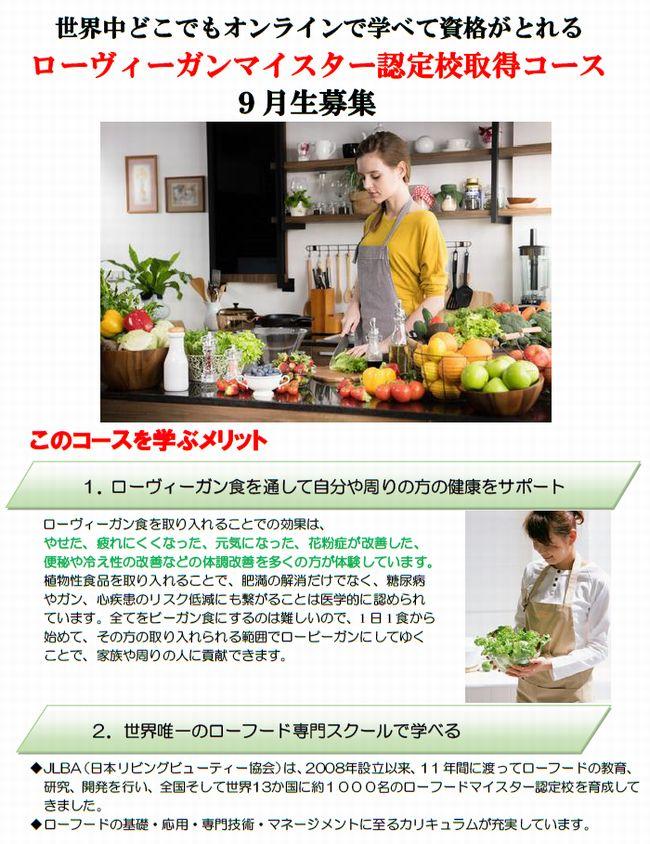 http://www.rawfood-kentei.com/news/RVN20.jpg