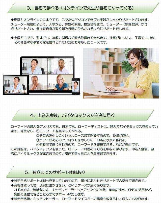 http://www.rawfood-kentei.com/news/RVN21.jpg