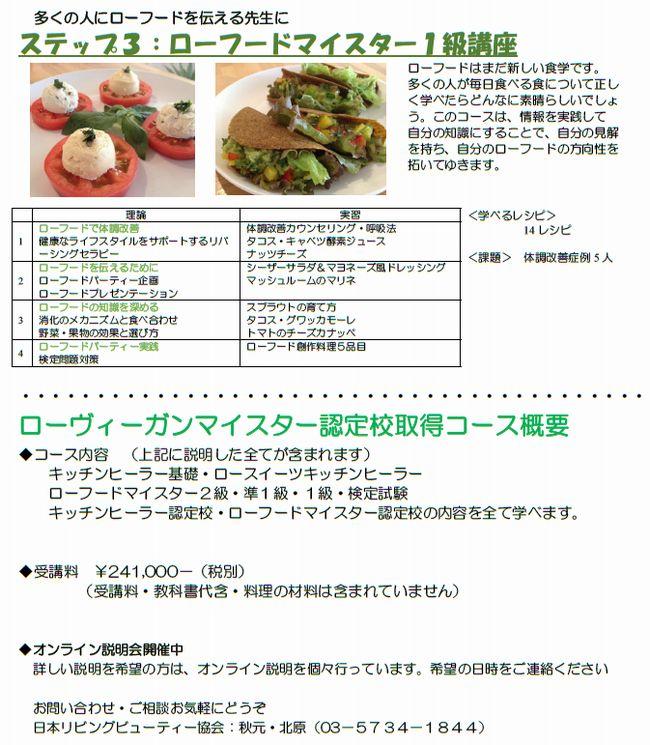 http://www.rawfood-kentei.com/news/RVN25.jpg
