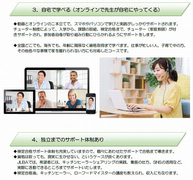 http://www.rawfood-kentei.com/news/RVN26.jpg