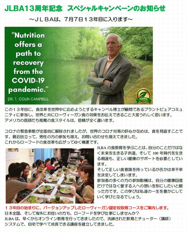 http://www.rawfood-kentei.com/news/RVN38.jpg