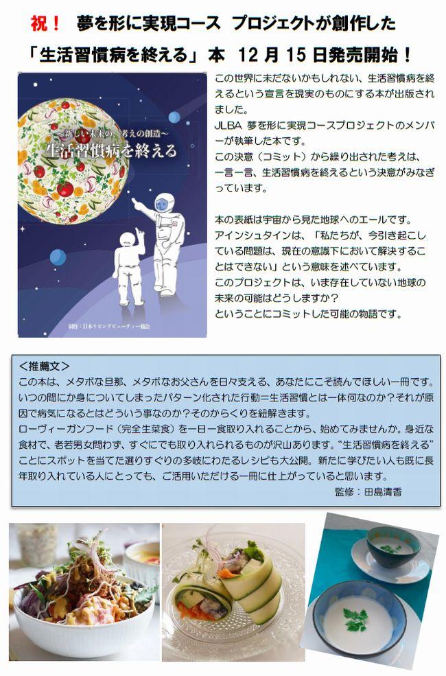 http://www.rawfood-kentei.com/news/YH01.jpg