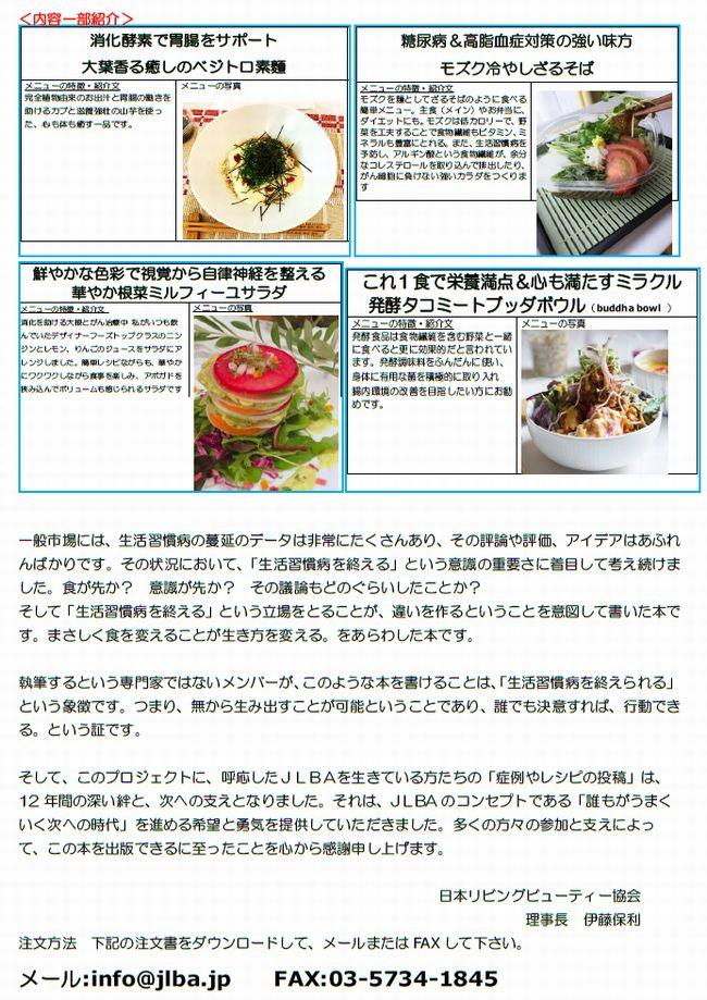 http://www.rawfood-kentei.com/news/YH03.jpg