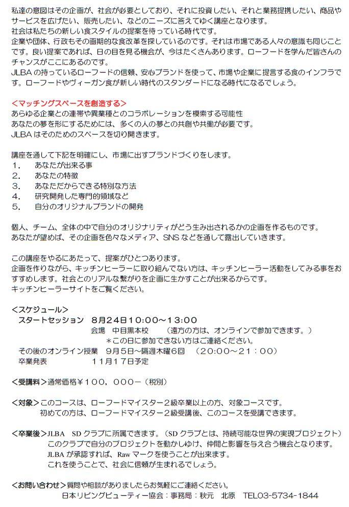 http://www.rawfood-kentei.com/news/YJG05.jpg
