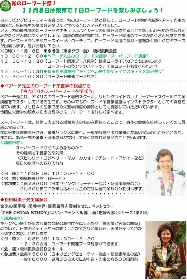 20151108松田先生02.jpg