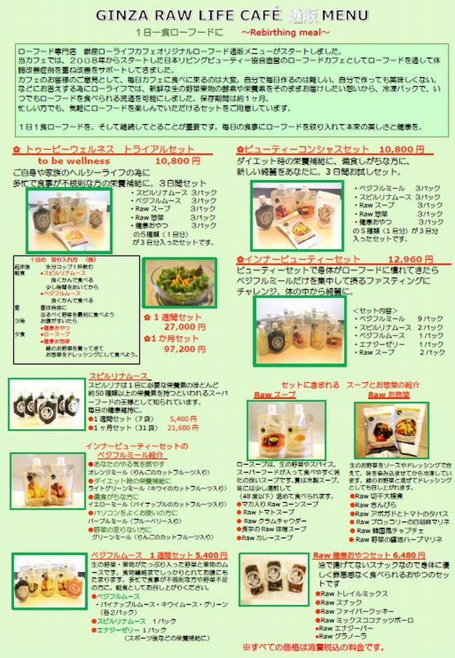 Cafe通販裏.jpg