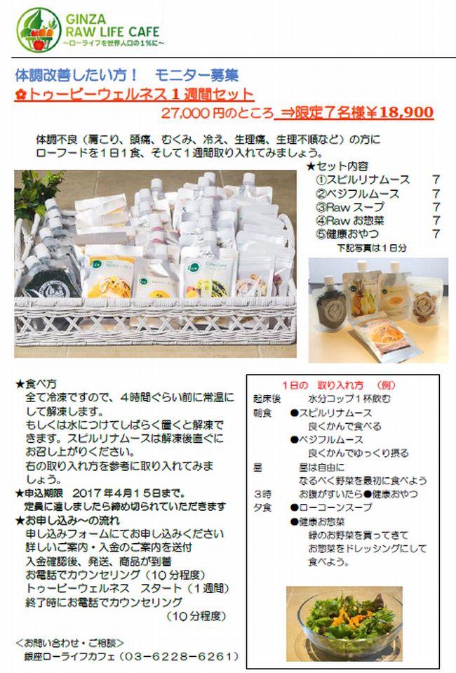 トゥービーウェルネス1週間モニター募集(4.1).jpg