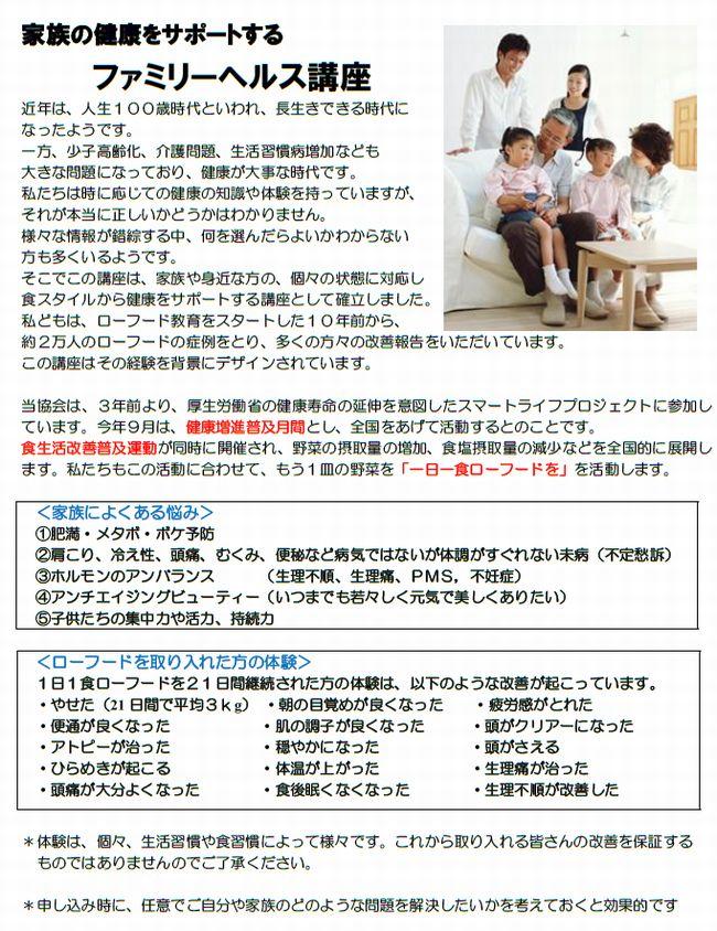 ファミリーヘルス講座01.jpg