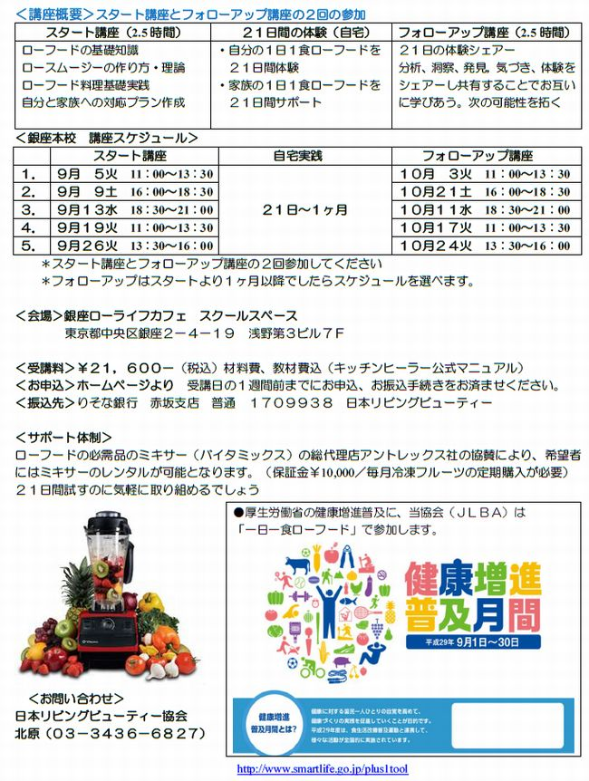 ファミリーヘルス講座02.jpg