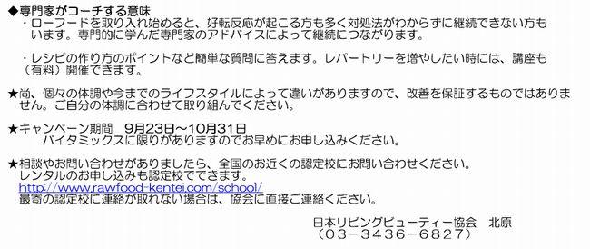 バイタミックスレンタル02.jpg