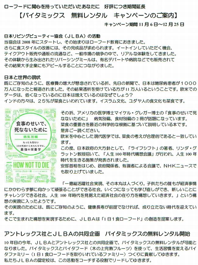 バイタミックスレンタル05.jpg