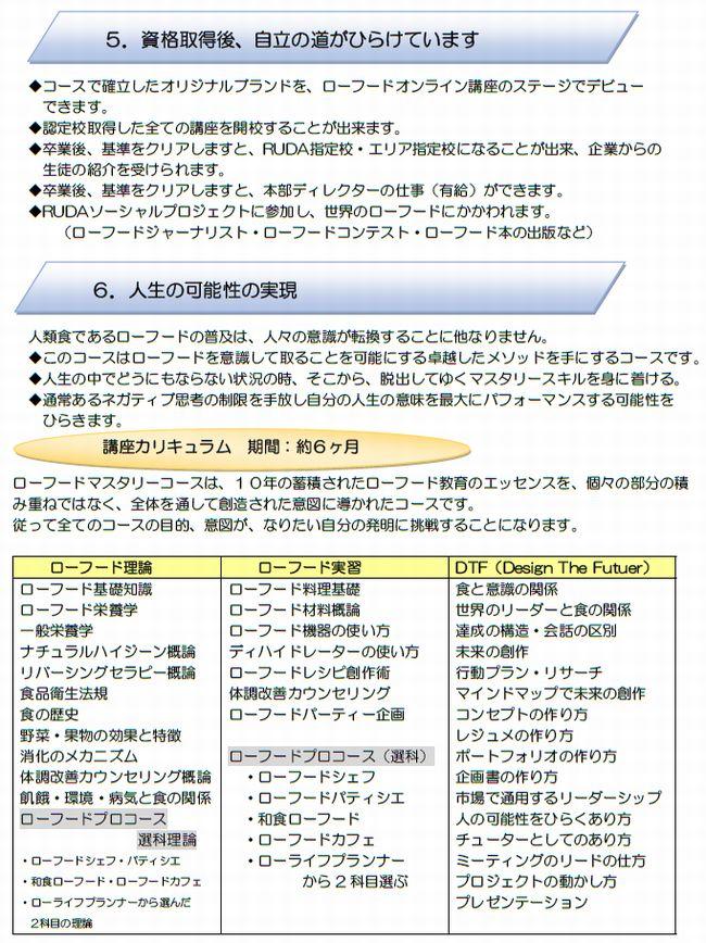 マスタリー3.jpg