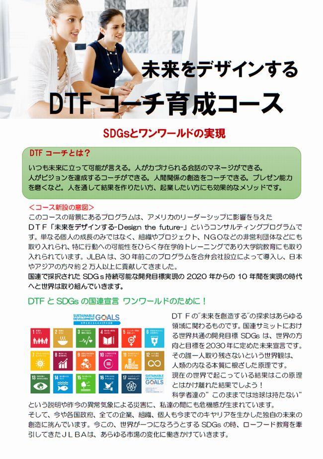 DTF01.jpg