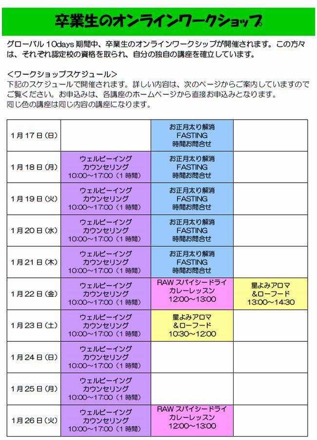 10day2101WS01.jpg